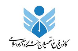 کانون فارغ التحصیلان دانشگاه آزاد اسلامی