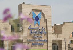 فراخوان جذب هیات علمی دانشگاه آزاد اسلامی