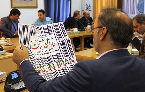 مهلت ارسال آثار به «ایران ساخت» تمدید شد