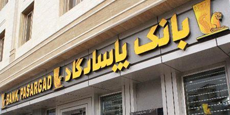 بانک پاسارگاد استخدام میکند