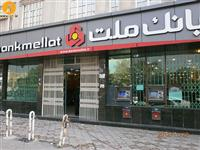 بانک ملت در استانهای مختلف استخدام میکند