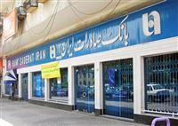 بانک صادرات ایران استخدام میکند