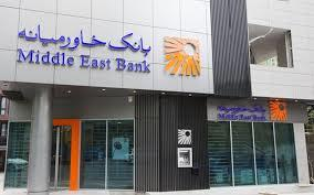 بانک خاورمیانه استخدام می کند