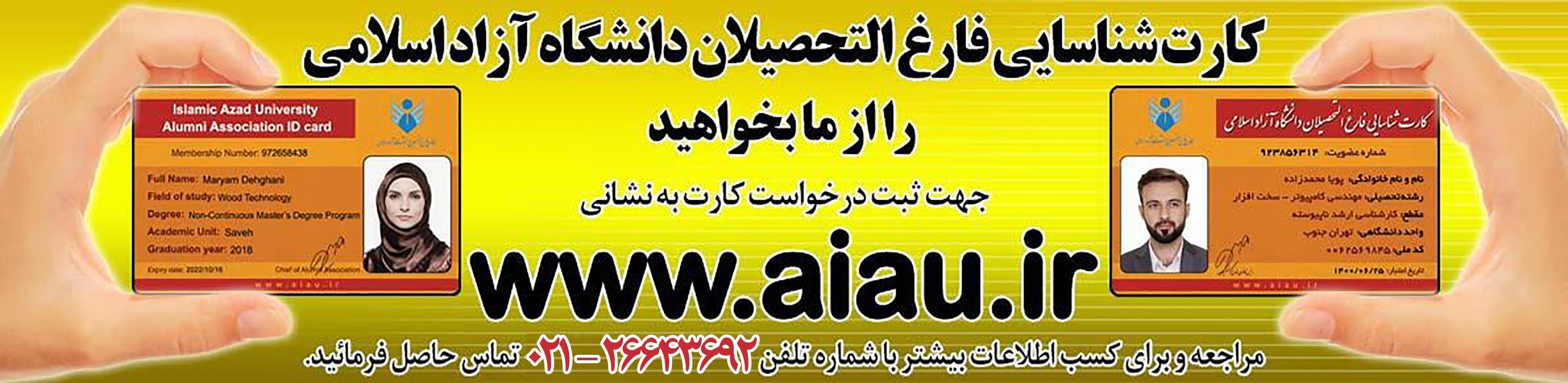 کارت شناسایی فارغ التحصیلان دانشگاه آزاد اسلامی را از ما بخواهید